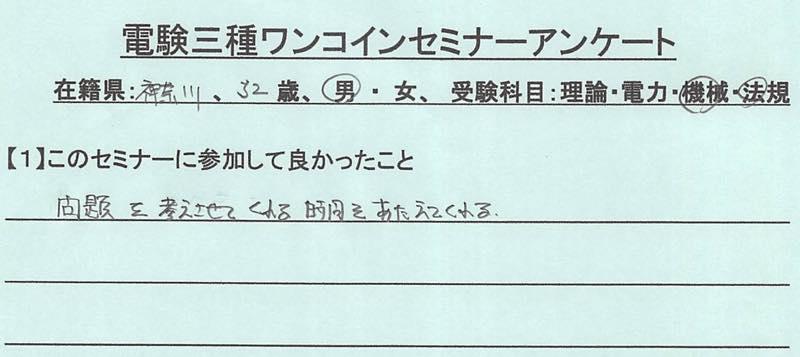 電験セミナー参加者のアンケート