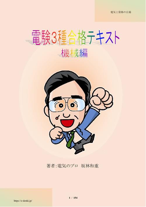 電験3種 合格テキスト 機械編